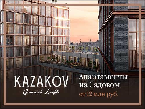 Kazakov Grand Loft Апартаменты бизнес-класcа от 12 млн руб
